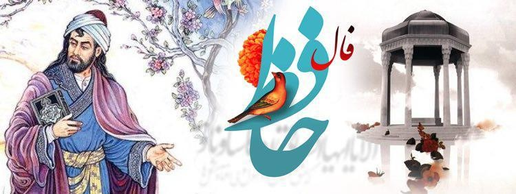 فال حافظ؛ بشارتدهنده پیروزی انقلاب مشروطه