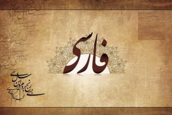 مجموعه کلمات عوامانه فارسی