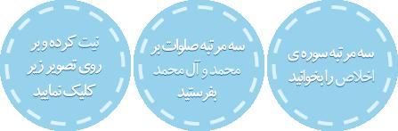 استخاره آنلاين قرآن كريم