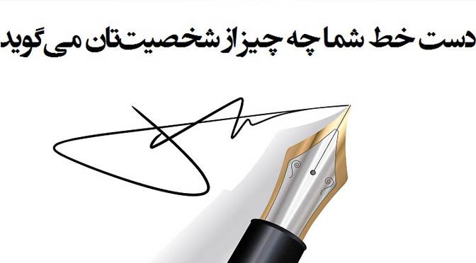 طالع بینی و فال دستخط